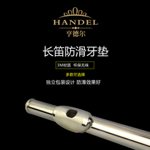 Handel beginner flute flute head tooth pad non-slip lip pad thermostatic lip pad new product promotion