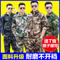 Camouflage suit mens spring and autumn clothing students military training clothing womens uniform special forces wear-resistant labor protection work clothes