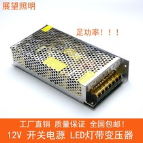 LED lights with switching power supply 12V light bar drive transformer adapter ballast 220V to 12V