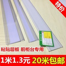 Promotional hanging strip fixed label plastic tag card sticky strip layering trademark shelf supermarket price tag price tag sticker