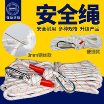 Fire rope lifesaving rope outdoor safety rope climbing rope aerial safety rope nylon rope wear-resistant survival rope