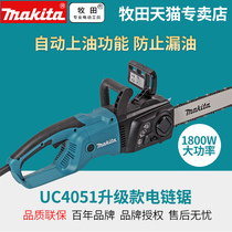 Makita saw 16-inch chain saw chain saw UC4051ASP chain saw chain saw high-power multi-function woodworking saws