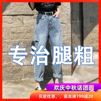 Loose jeans female summer thin section high waist vertical straight hole wide leg for crotch thigh thick pants