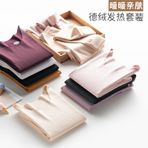 De cashmere seamless autumn pants womens cotton sweater tight-bottomed thin section of autumn heat warm underwear set Winter