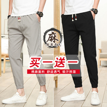 Spring and autumn pants mens casual pants Korean slim 2019 new trend of cotton loose linen slim nine points