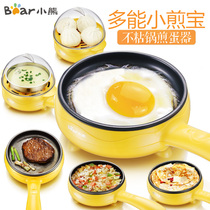 Bear fried egg steamed egg automatic power-off household eggs plug small frying pan fried egg breakfast machine artifact
