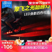 Sharp Li PU motorcycle electric car modified welcome light wings chassis light blanket modified laser lamp projection lamp