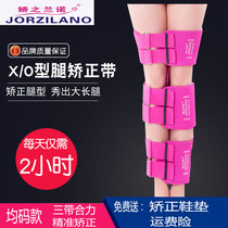 Adult leggings with childrens leg correction with o-leg X-leg braces Luo ring legs straight leg artifact men and women