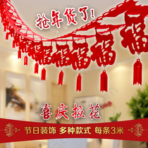 New Year decorations Spring Festival ornaments Fu word pull flower living room layout New Year decoration supplies lanterns hanging wholesale