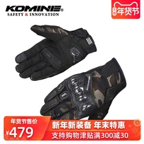 KOMINE Japan Summer mesh Carbon Fiber joint protection motorcycle equipment anti-drop riding gloves GK-197