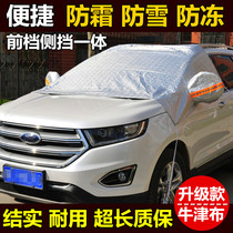 Car coat half cover front windshield sunscreen rain sunshade insulation thick car cover front cover cloth thickened universal