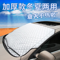 Car sun block sunscreen insulation summer sun block car windshield cover car window cloth practical