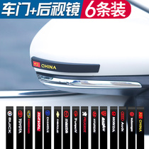 Car anti-collision bar stickers mirror anti-collision bar door anti-rub bar anti-mirror anti-scratch tape