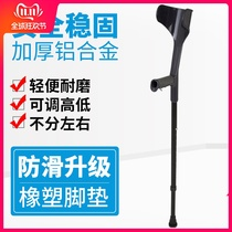 Fishing bear elbow elbow elbow arm type outdoor non-slip handrail Power Assist Multi-Purpose single foot crutches