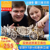 Ukraine UGEARS limited edition Princess Royal Carriage wooden mechanical transmission model gift to send girls ins