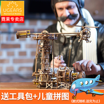 Ukrainian ugears wooden mechanical transmission model Pilot Helicopter assembled three-dimensional assembled toys