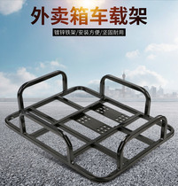 Bold takeaway box fixed car rack basket net care insulation delivery delivery box fixed iron rack basket
