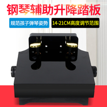 Piano auxiliary pedal children piano auxiliary lifting foot pedal electric piano pedal auxiliary pedal stool