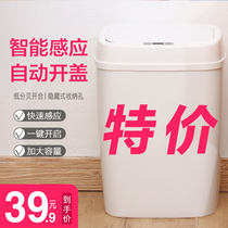 Household intelligent trash can with lid automatic induction electric garbage can toilet kitchen bathroom plastic trash