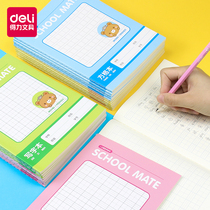 Effective primary school students homework this small grid this Pinyin Tian word grid this math this classroom homework this cute creative cartoon grid book book 1-2 grade primary one with a book