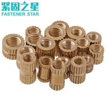 Copper insert injection copper nut copper embedded copper knurled nut through hole tonghuacia M1 4M1 6M2 5M3