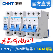 CHiNT air switch DZ47 small household three-phase electric total electric brake short circuit protection circuit breaker 1p 2P63 3p