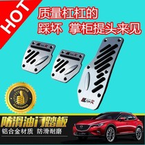 BYD BYD F0F3L3S7G3 car pedals modified brake accelerator clutch skid pad foot pedal