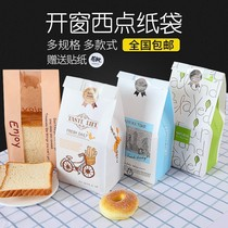Toast packaging bag window shower bread bag kraft paper bag custom toast food baking bag 100 PCs
