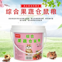 Andy beautiful integrated fruit and vegetable hamster grain pet small hamster main grain feed Golden Bear 1500 grams