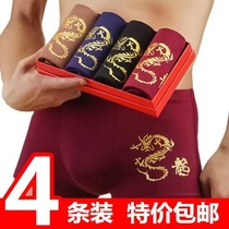 4 pieces of mens underwear 10-20 yuan sweat breathable angle pants special 9 9 square pants 9 9 shorts