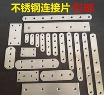 Stainless steel straight steel strip with holes fixed iron rectangular piece of wood splicing connection piece font