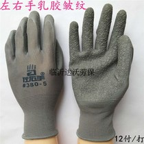 Left and right 380-5 latex Wrinkle gloves nylon dipped gloves wear-resistant non-slip oil gloves 12