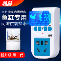 Timer switch socket electric fan water heater refrigerator automatic power off intermittent cycle fish tank water pump mobile phone