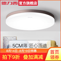 Delixi bedroom lamp LED round living room lamp ceiling lamp simple modern atmosphere Home Room Study Lamp