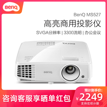 BenQ projector MS527 projector office training HD office conference teaching training education benq projector