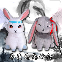 MU Qiu magic road to forget the envious animation around the ancestral rabbit two yuan antique embroidery couple plush doll doll