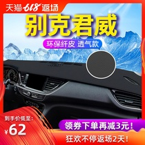 Buick Regal shade shading insulation decoration 19 new interior work dashboard console light sunscreen pad