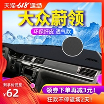 Volkswagen Wei collar sunscreen sunshade decorative shade interior special insulation work in the control instrument table light pad