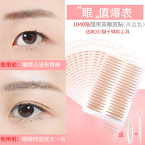 Lace double eyelid paste olive female swollen eyes bubble mesh seamless natural lasting invisible flesh red fairy stickers
