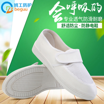 Class workers soft bottom anti-static shoes breathable mesh white female canvas Dust-Free Shoes Factory summer non-slip work shoes
