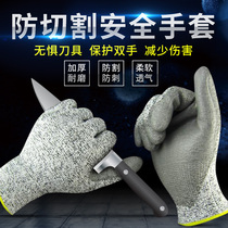 Cut-resistant gloves to catch the sea dive anti-stab kitchen fish 5 anti-cut hand ultra-thin artifact wear-resistant gloves