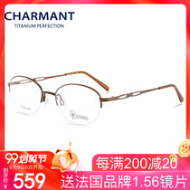 CHARMANT Chamonix titanium alloy ladies business half frame ultra-light glasses frame myopia eo11630
