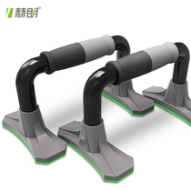 H-Type push-up bracket non-slip I-shaped push-up frame sports fitness equipment home chest training device