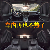 Car sunshade sunscreen car shade curtain supplies automatic retractable summer inner side window magnetic absorption shade