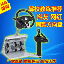 Easy driving star subjects two or three driving test car driving simulator learn car driving training machine car training game steering wheel