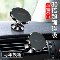 Car Mobile phone Bracket Universal Universal Magnetic suction cup car with clasps type magnetic suction support rack Car navigation