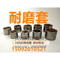 Small loader forklift parts 40 30 35 45 large arm Pin Pin sleeve bushing copper iron sleeve nylon sleeve