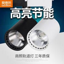Aidelang clothing store spotlights led track lights shop commercial super bright ceiling COB ceiling rail-type Wall