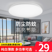 Edelang led circular ceiling lamp home balcony bedroom living room lamp aisle room lamp simple modern lamps