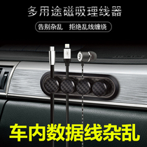 Car magnetic cable management line card cable clamp car supplies must be driven within the solid line clip artifact